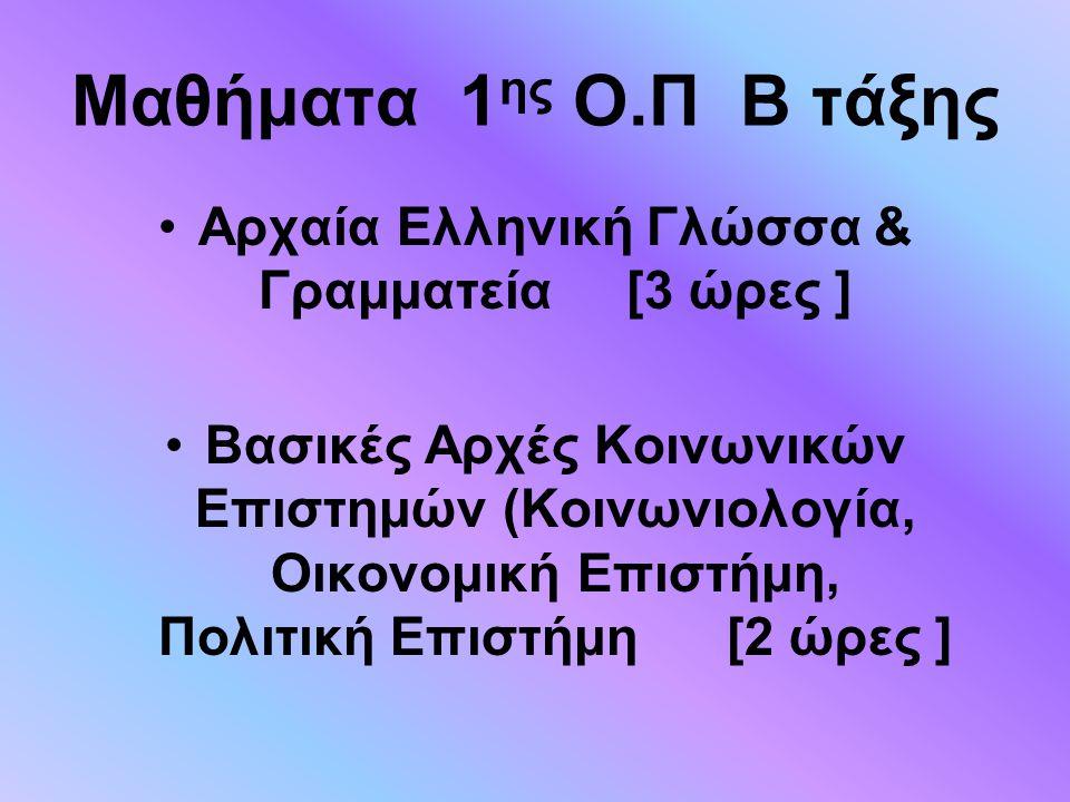 Αρχαία Ελληνική Γλώσσα & Γραμματεία [3 ώρες ]